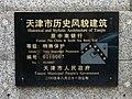 原中南银行铭牌.jpg