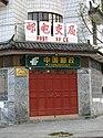 古城里的邮局 200802 - panoramio.jpg