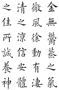 ancient chinese writing alphabet for kids