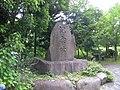 宮ヶ瀬ダム・記念碑 - panoramio.jpg