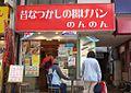 昔なつかしの揚げパン のんのん 2009 (4089427744).jpg