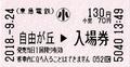 東急電鉄 自由が丘 入場券 小児.png