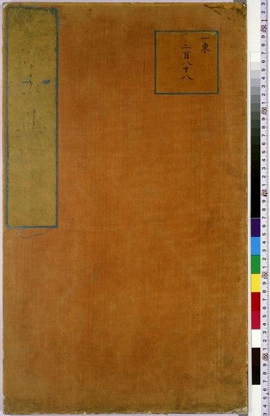 File:永樂大典 卷00665-00666.pdf