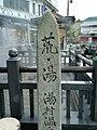 湯村温泉 - panoramio.jpg