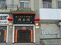 琴台大道 张之洞与汉阳铁厂博物馆 - panoramio - fllee (2).jpg
