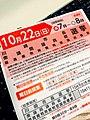 選挙 2017 川崎市 (37139597674).jpg