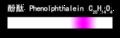 酚酞pH渐变图.png
