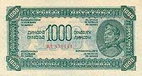 1000-dinara-1944