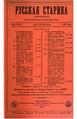 1896, Russkaya starina, Vol 86. №4-6.pdf