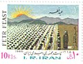 "1986 ""Fetr Feast"" stamp of Iran.jpg"