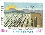 "1986 ""Fetr Feast"" stamp of Iran.jpg"