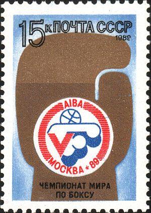 1989 World Amateur Boxing Championships - A Soviet stamp dedicated to the 1989 World Amateur Boxing Championships