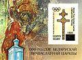 1993. Stamp of Belarus 0045a.jpg