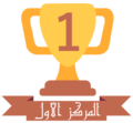 1st Place Trophy.png