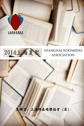 2014 Shanghai Summer Meeting (竖版).jpg