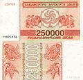 250 000 купонов лари. 5. 1994.jpg