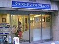 3 Chome Nishiochiai, Shinjuku-ku, Tōkyō-to 161-0031, Japan - panoramio (17).jpg