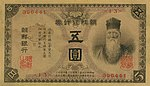 5 Yen in Gold - Bank of Chosen (1911) 01.jpg
