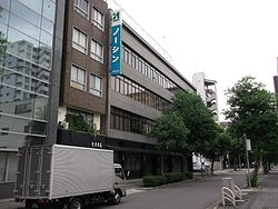 ARAX Headquarter Office 20140824.JPG