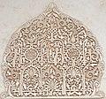 Alhambra, Tree of Life.jpg