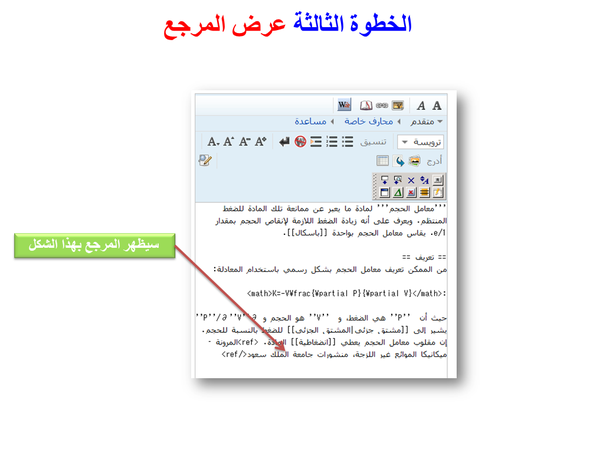 Arabic wikipedia tutorial add reference (4).png