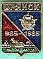 Badge Брянск1.jpg