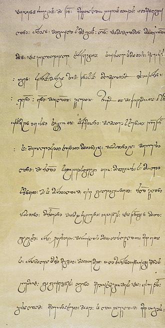 Georgian scripts - Royal charter of King Bagrat IV of Georgia in Mkhedruli, 11th century.