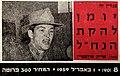 Bamahane Nahal, April 1959.jpg