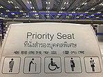 Bangkok priority seat at airport 2017-11 MB.jpg