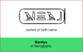 Bardiya name in Egyptian.png