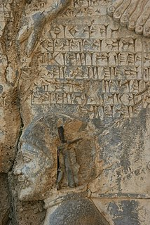 Nebuchadnezzar III King of Babylon