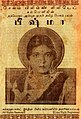 Bhishma (1936).jpg