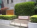 Birthplace of Tokyo University.jpg