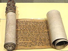 Book of Esther, Hebrew, c. 1700-1800 AD - Royal Ontario Museum - DSC09614.JPG