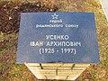 Brotherhood grave of Soviet soldiers in Balakliia (670 burieds) (24).jpg