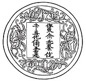 A medallion inscribed with Jurchen script