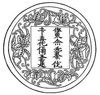"Jurchen script - A medallion with the Jurchen translation of the Chinese couplet, Míngwáng shèn dé, sì yí xián bīn (""明王慎德.四夷咸賓"": ""When a wise king is heedful of virtue, foreigners from all quarters come as guests""). The image was preserved in a Ming Dynasty catalog of molds for making ink cakes."