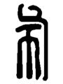 Chinese character, 布 presumably 帍 (Bu).png