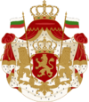 Coat of Arms of Bulgaria (1881-1927).png
