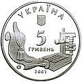 Coin of Ukraine Academia ostr A.jpg