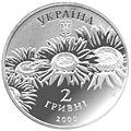 Coin of Ukraine GONCHAR A.jpg