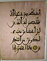 Copy of the Quran written in MAghribi scrip in Spain or Morocco, 14th cent., the Pink Quran, The David Collection, Copenhagen (1) (36409262125).jpg