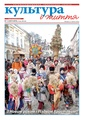 Culture and life, 01-02-2014.pdf