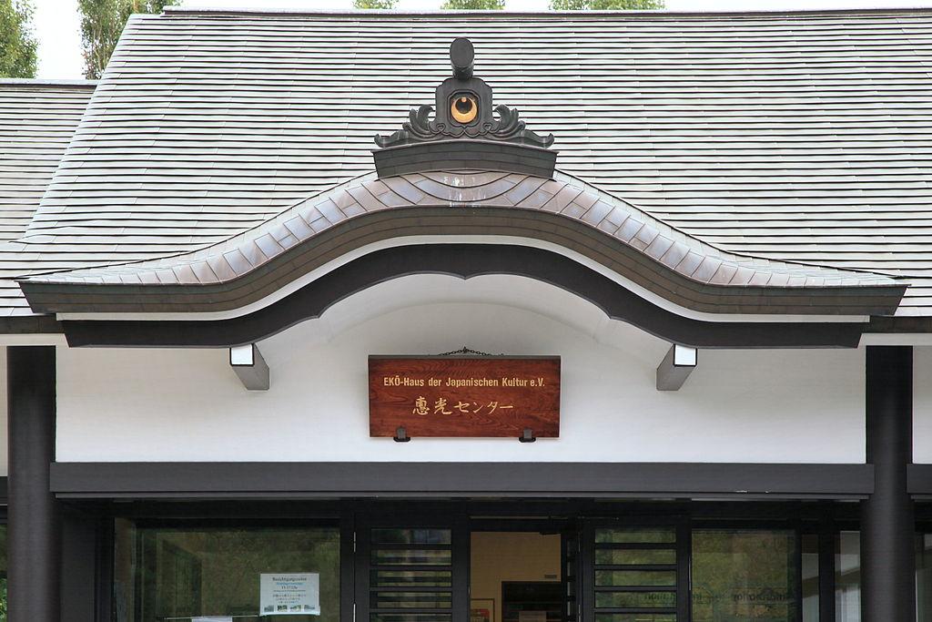 file d sseldorf br ggener weg eko haus japanisches haus 02 wikimedia commons. Black Bedroom Furniture Sets. Home Design Ideas