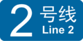 DLM Line 2 icon.png
