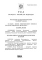 Decree by President of Russia 431 (2015).pdf
