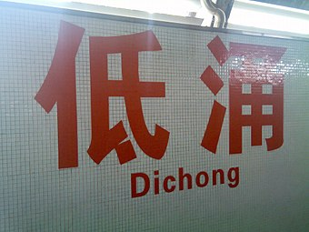 Dichong Station WORD.jpg