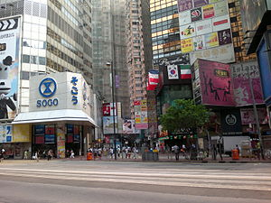 East Point Road, Sogo and Island Beverley.jpg
