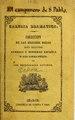 El campanero de S. Pablo - drama en cuatro actos, con un prólogo (IA elcampanerodespa3948bouc).pdf