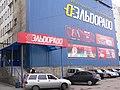 Eldorado, Kantimirovskaja street - panoramio.jpg